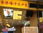 《肚子里有料》群升店 引进-港式早餐流沙包叉烧包!