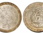 大清铜币(钱币)现在目前市场行情怎么样有价值吗
