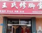 全国连锁王氏修脚堂
