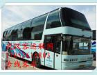 从%武汉到桐乡长途汽车+客车(随车电话17052615803