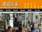 晋城 — 陈斌画室 — 高考美术教育中心