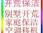 重庆国际社区开荒保洁 地毯清洗价格