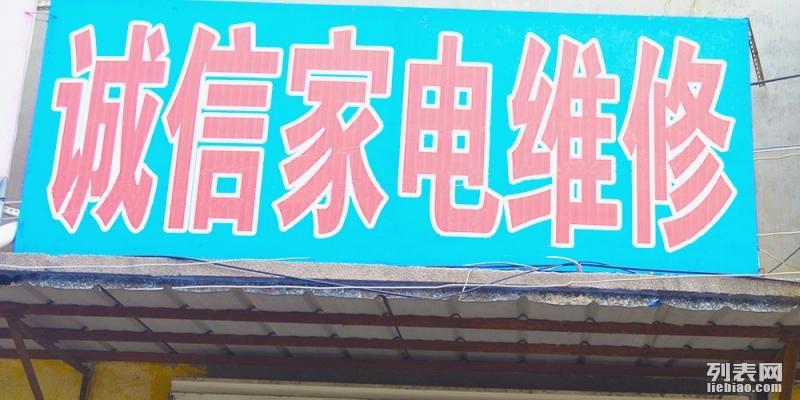 崇左诚信家电维修部(大品牌售后点,上门维修)