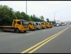 崇明道路救援24小时搭电+拖车+换胎+长途拖车电话+送油