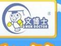 文博士加盟火爆招商中!