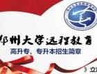 郑州大学远程教育2017年高升专 专升本报名已开始