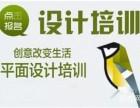 深圳龙岗平面设计培训哪家好?