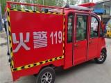 微型电动水罐消防车 简易水罐消防车