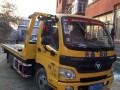 24小时汽车道路救援(拖车)服务
