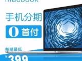 郑州笔记本电脑分期付款有好处
