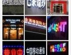 专业承接发光字,喷绘写真,广告招牌,亮化工程