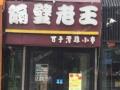 朝阳百子湾百子湾路200小吃快餐店转让,47309