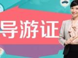 2020年深圳考取全国导游资格证新开班啦,9月17日报考截止