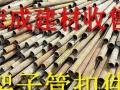 回收出售二手钢管、扣件、工字钢、钢芭网及各种钢材