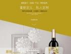 香信国际加盟 名酒 投资金额 1万元以下