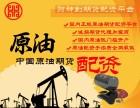 成都国内原油期货配资-5000起配-0利息-超低手续费!