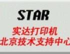 北京市OKI打印机维修中心安贞桥