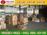 广州南沙电商仓储代发