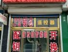 怀柔庙城开锁,公安备案,换锁芯电话,杨宋修锁公司