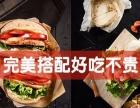 阿堡仔炸鸡汉堡加盟 快餐 投资金额 5-10万元