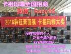 广东卡祖玛咖招代理 澜庭集贸易有限公司