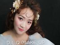新娘化妆造型培训白晚班小班授课