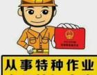 上海建筑电工考证培训,低压电工操作证