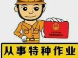 上海建筑电工操作证报名,低压电工证报名