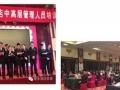 第42期《酒店经理人黄埔将帅营之团队执行力》课程