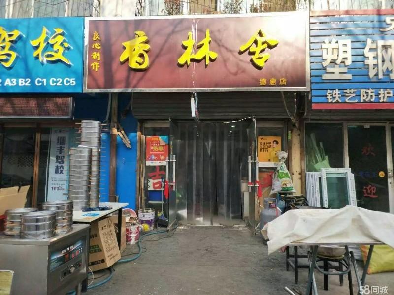 (同城)职业技术学院附近营业中小吃店转让