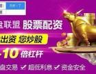 凉山巨牛鑫股票配资怎么申请?操作简单吗?