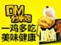 DM分米鸡加盟