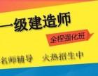 南京监理工程师培训,二级建造师过班 备考突破