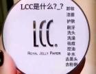 蜂浆纸 lcc蜂浆纸代理招募价格 lcc蜂浆纸怎么样推广