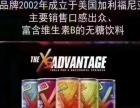 XS维生素功能饮料