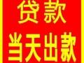 北京信用贷款车辆质押疑难房屋贷款1-100当天拿钱