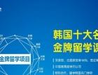 2018年3月韩国十大名校申请,双录取保障入学