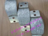 铜编织带软连接导电带厂家长期现货批发