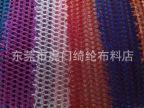 厂家长期供应 优质经编涤纶帽网54寸