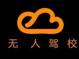 北京房山驾校学车可以室内练车分期付款的驾校 无人驾校