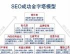 个人兼职做建站和网络推广SEM/SEO等