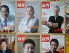 《商界杂志》八本合集