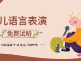 太原儿童语言表演暑期培训班,太原少儿语言表演班