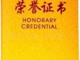 荣誉证书,爱情证书,会员证书,个性化设计