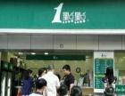 2017火爆招商中一点点奶茶+贡茶加盟官网小本投资