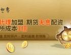 南京金融加盟合同书哪家好?股票期货配资怎么代理?