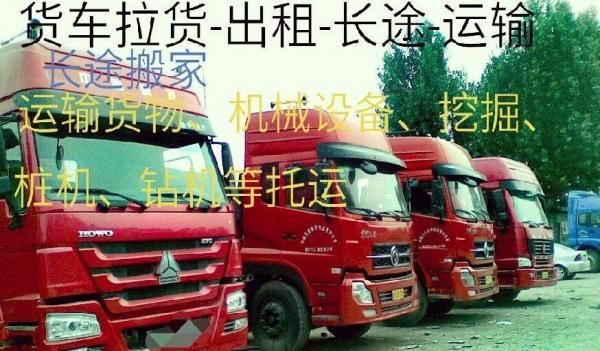 货车拉货-长途运输-长途搬家-工地设备搬迁-机械设备运输