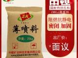 ZMKJ薄噴料 山西煤礦專用薄噴料 薄噴料廠家直供