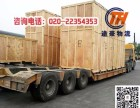 广州市海珠区中大/全国物流专线/国内货运公司
