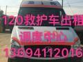 沈阳市120救护车出租 长途救护车出租120急救车出租